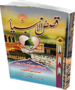 qasas ul anbiya full book in urdu pdf