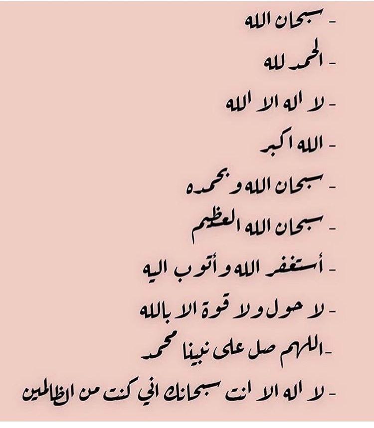 Pin By Alaa Erfan On إسلاميات In 2020 Arabic Quotes Arabic Arabic Calligraphy