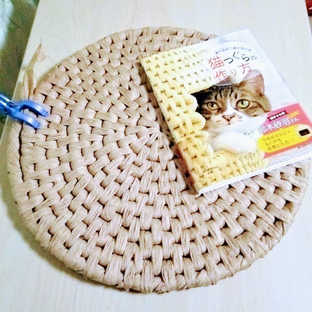 猫ちぐら製作画像 猫 ベッド 手作り エコクラフト 手作り