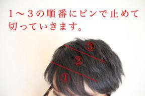メンズのセルフカットの方法 前髪や後ろ髪の切り方 All About オールアバウト セルフカット ヘアアレンジ ヘアスタイリング