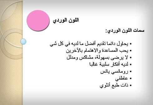 Pin By Maya Mohanad On تحليل الشخصيه Feelings Activities Feelings Positivity