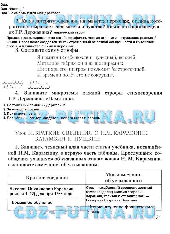 Химия 8 класс минченков гдз задание 4 параграф