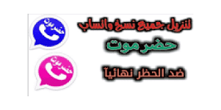 تحميل تحديث واتساب حضرموت 2020 اخر اصدار تنزيل الأزرق الوردي Hadramiapp2 ضد الحظر In 2020 School Logos Logos Cal Logo