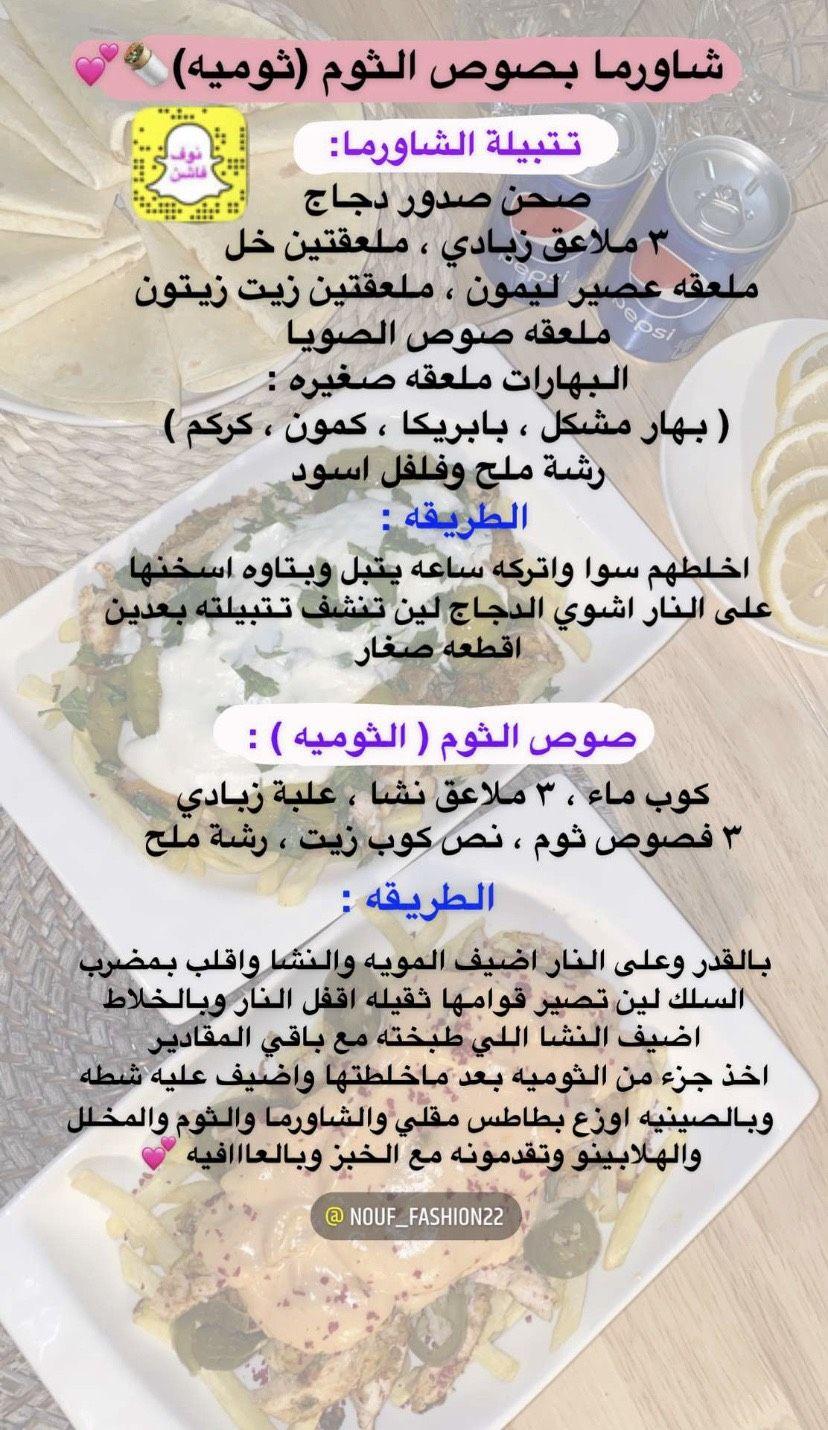 Pin By الہ جرحہ اكہ ب ر من الہ ب و On My Saves Food Food And Drink Cooking
