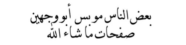 أبو وجوووه Calligraphy Arabic Calligraphy Muna