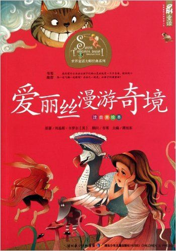 Image result for alice in wonderland chinese