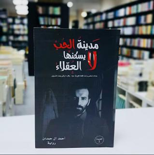 رواية مدينة الحب لا يسكنها العقلاء أحمد آل حمدان Pdf Books Books My Books