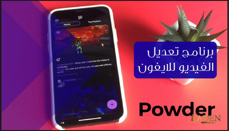 برنامج تعديل الفيديو للايفون مجانا 2020 Powder Phone Electronic Products