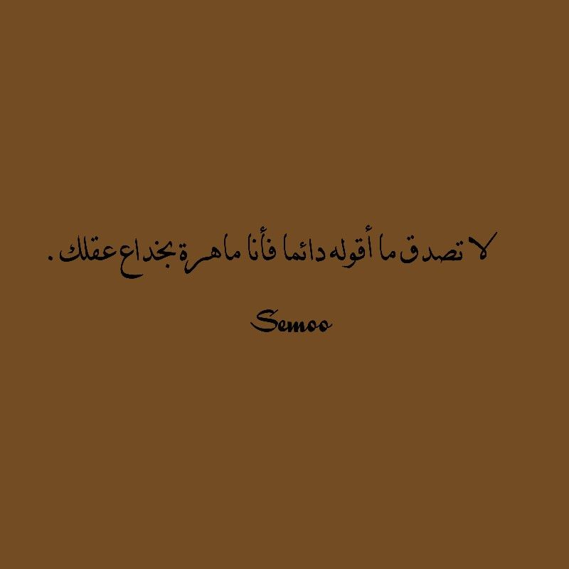 لا تصدق ما أقوله دائما Arabic Calligraphy Calligraphy Arabic