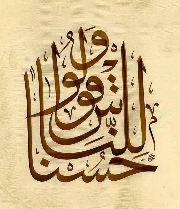 Pin by uslandırıcı on Hat sanatı Islamic calligraphy