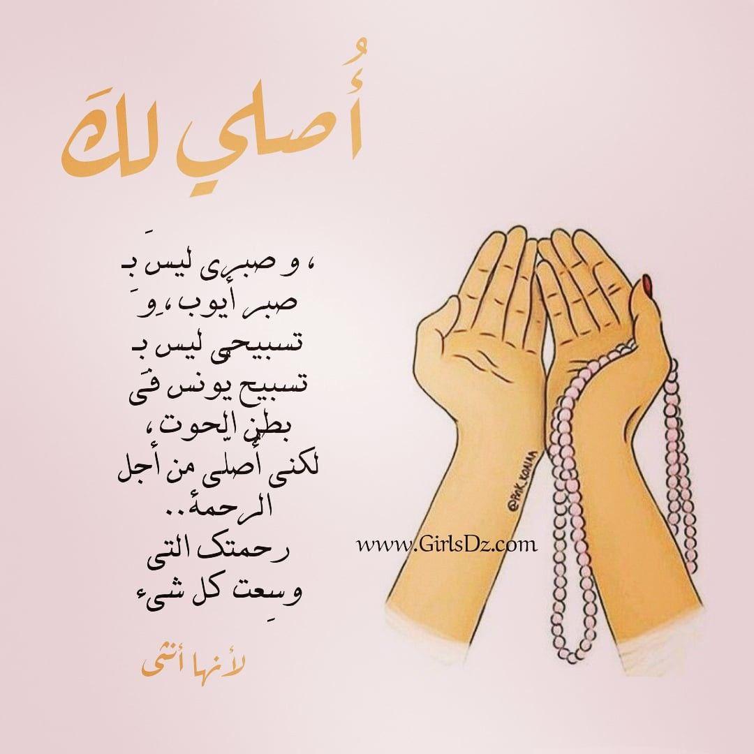الصلاة كلمات عن الصلاة Movie Posters Movies Poster