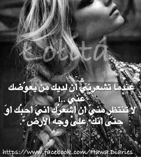 انت عدم بنسبه لي لا وجود لك Arabic Love Quotes Arabic Quotes Great Words
