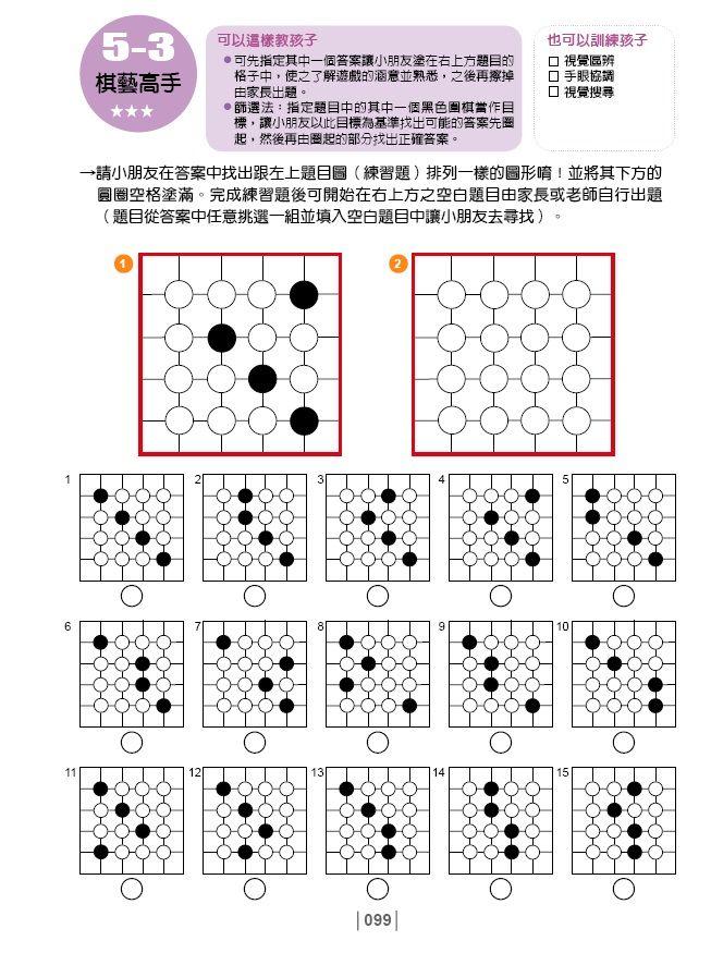 《視覺專注力遊戲在家輕鬆玩》視覺空間遊戲─棋藝高手 - 印了玩 - 親子就醬玩   Printables kids, Kids, Word search puzzle