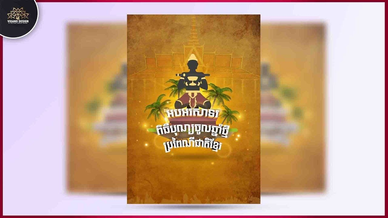 Flyer Khmer New Year 2019 By Vigand Design   design in 2019