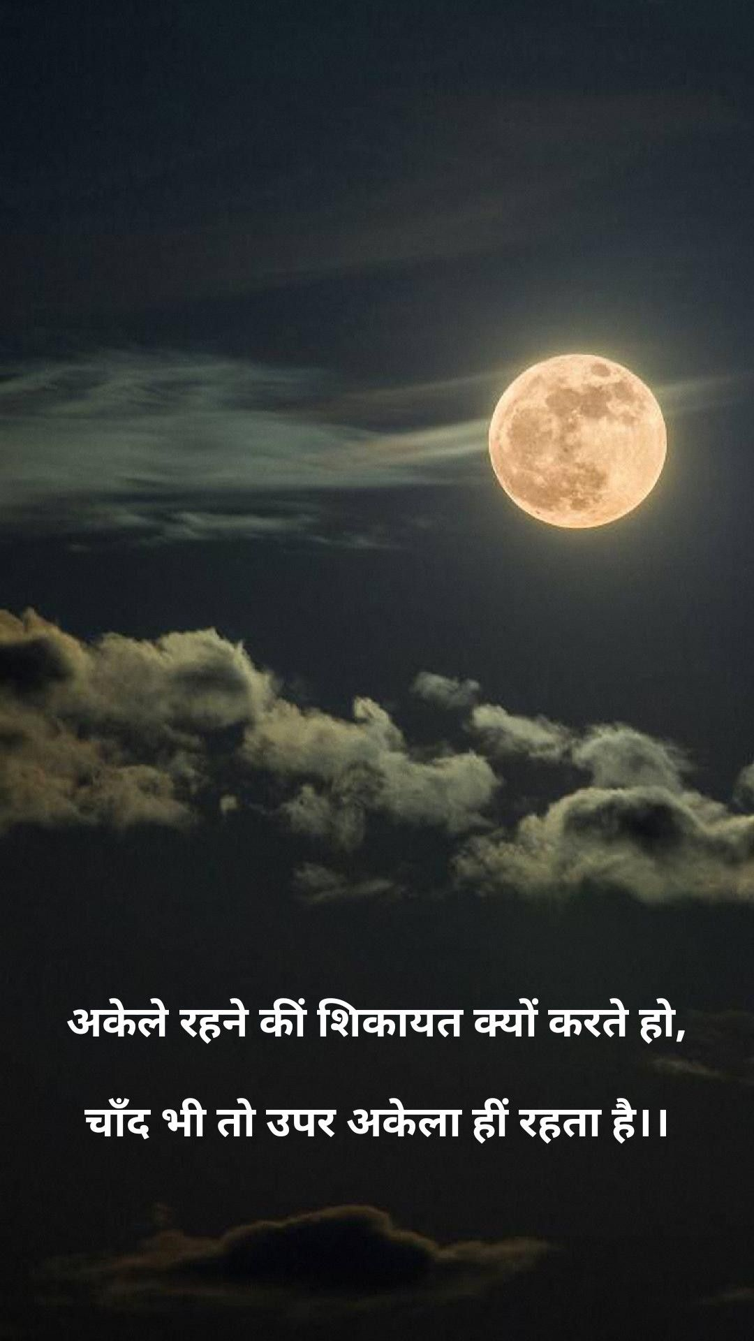 चाँद #hindi #words #lines #story #short | Love quotes ...