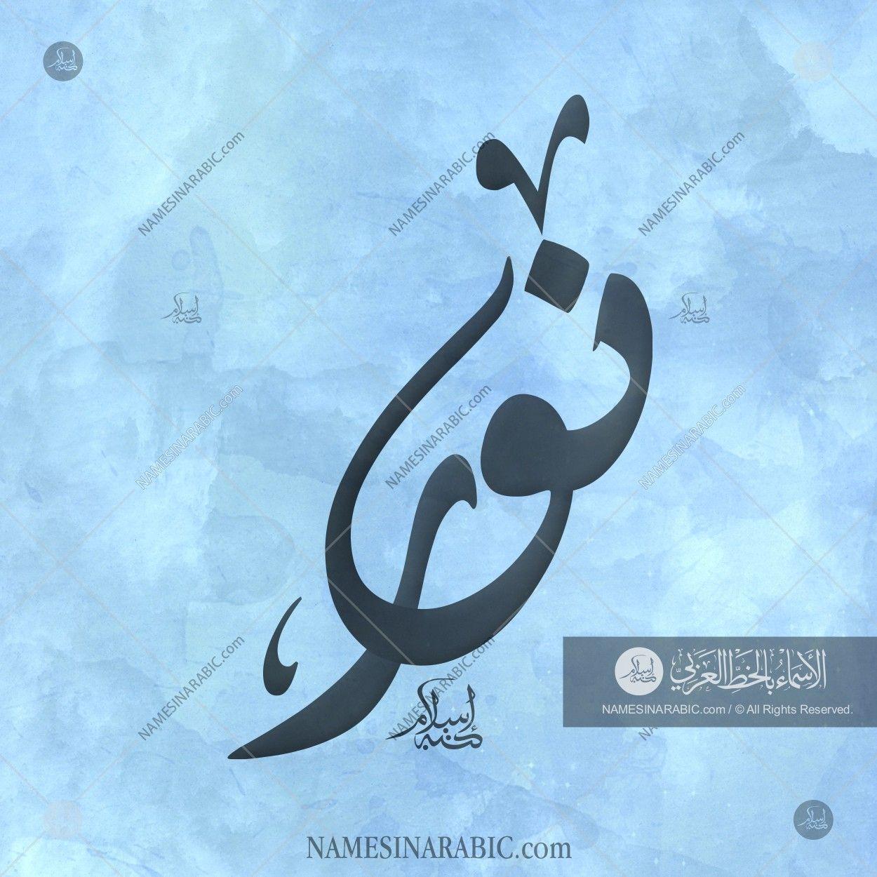 Noor Name In Blue Arabic Calligraphy Arabic Calligraphy Art Calligraphy Name Calligraphy Alphabet Modern