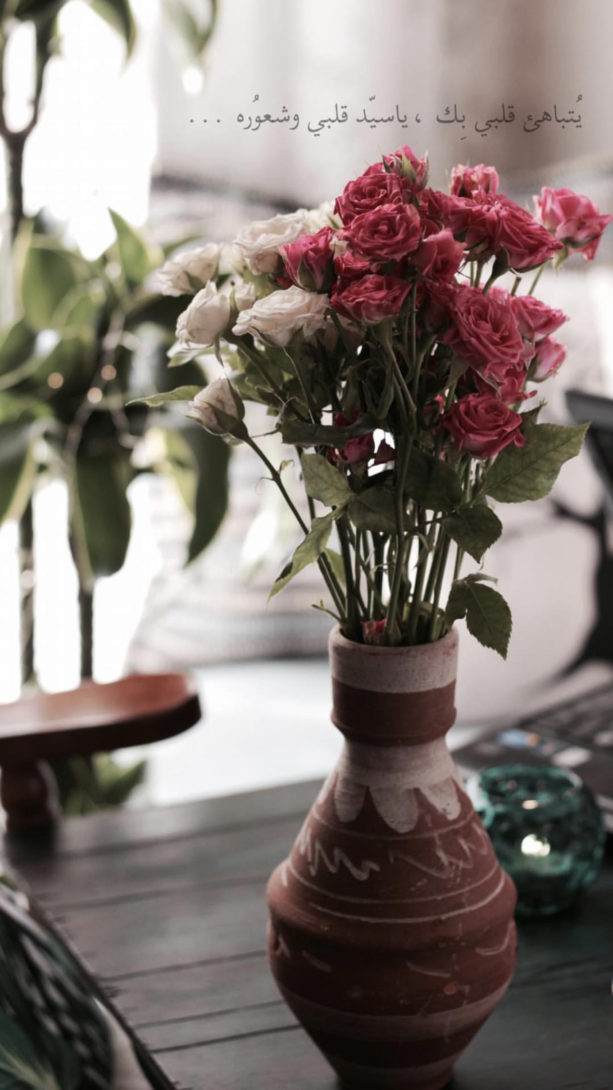 مختارات موضي البليهد by موضي البليهد Flowers, Iphone