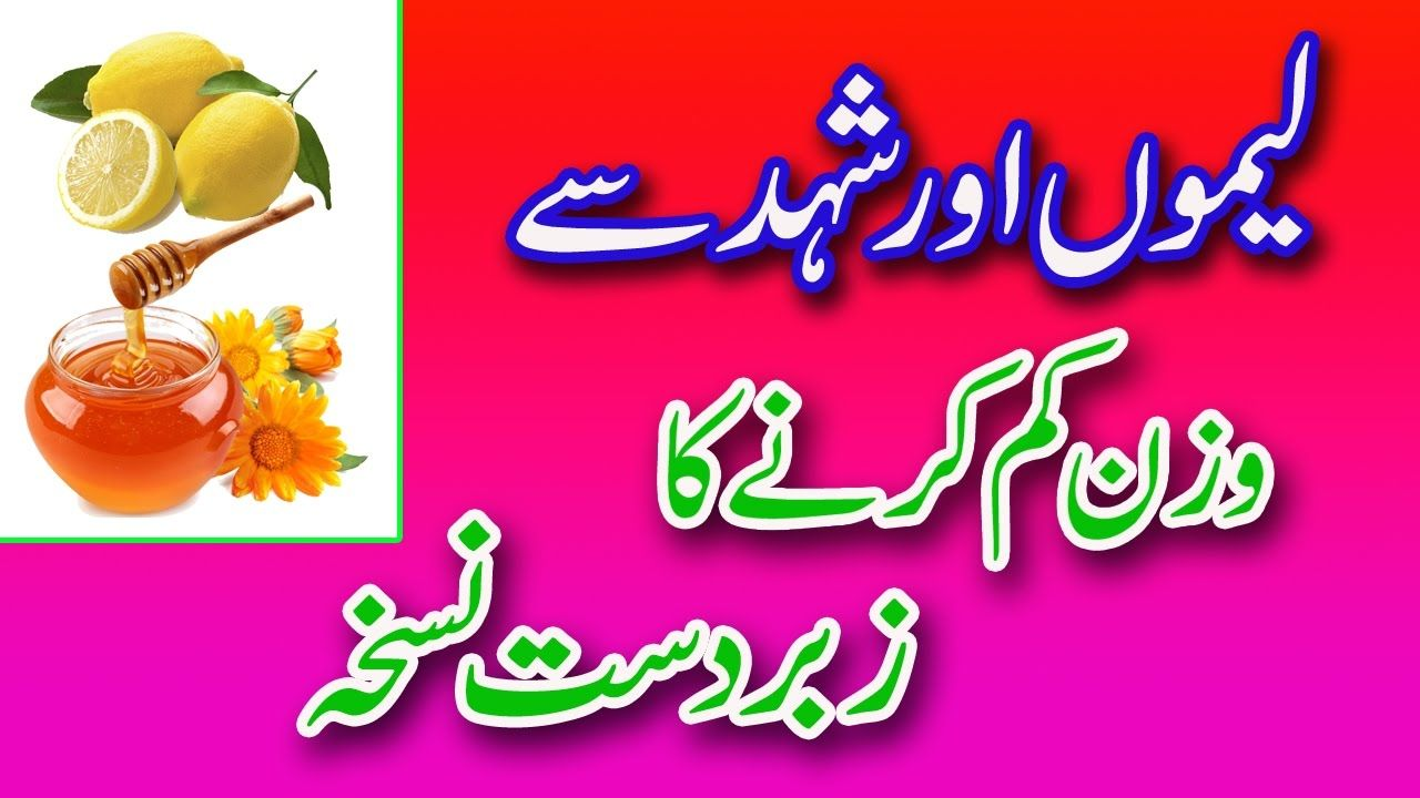 Pin on Healthy Food In Urdu