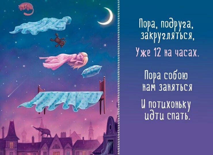 Днем рождения, открытки на ночь игра