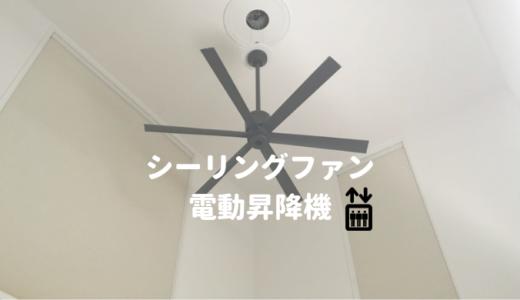 吹き抜けのシーリングファンに電動昇降機を付けて掃除の悩みを解決