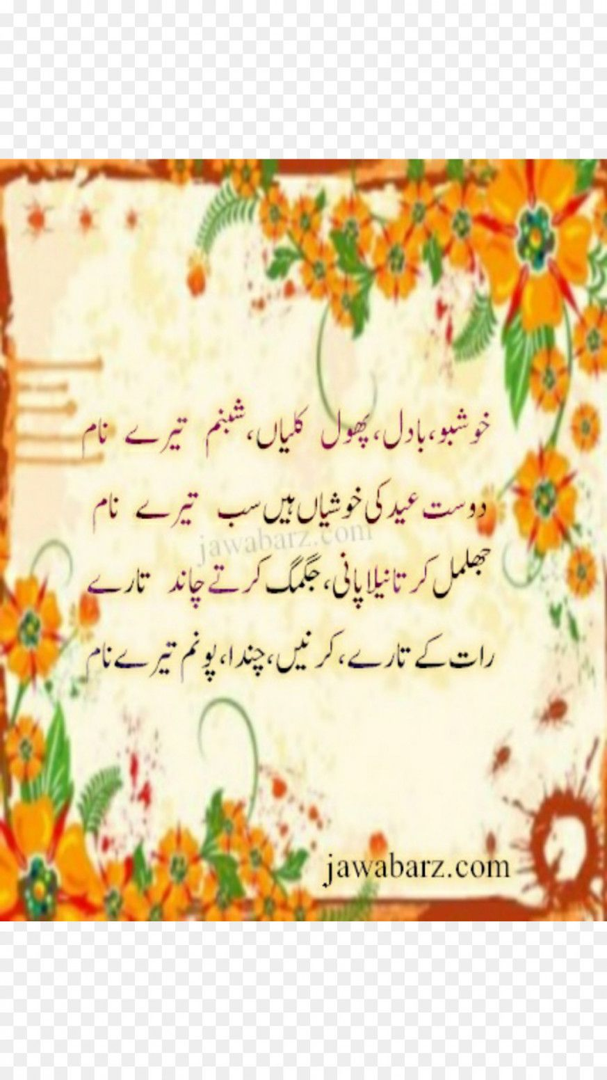 Funny Eid Card Poetry In In 2020 With Images Happy Valentines