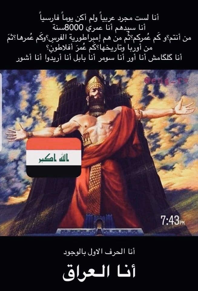 Pin By ام غيث On العراق العظيم Iraq Quotes Dark Photography Baghdad Iraq