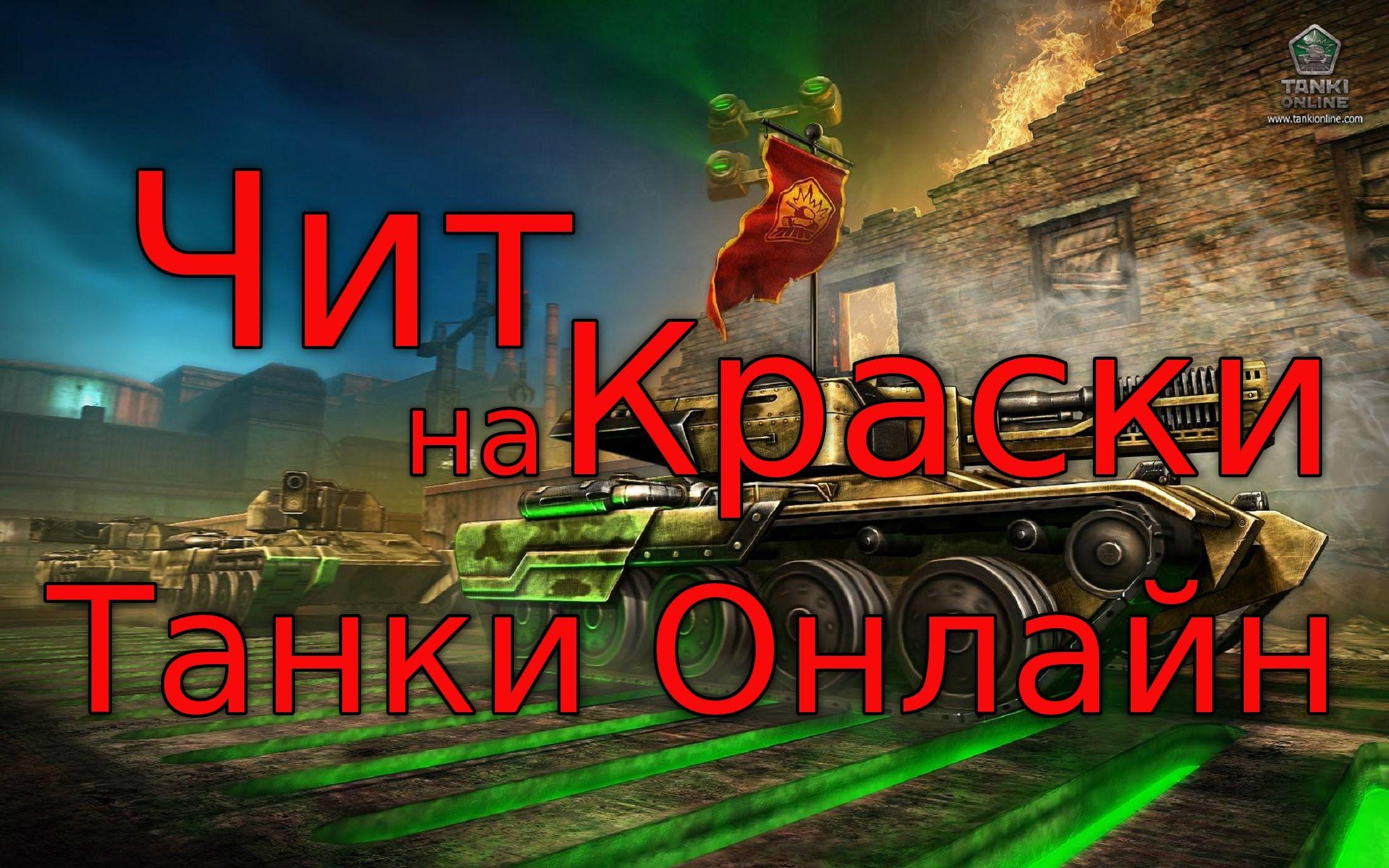 раздача аккаунтов танки онлайн  Игровой портал