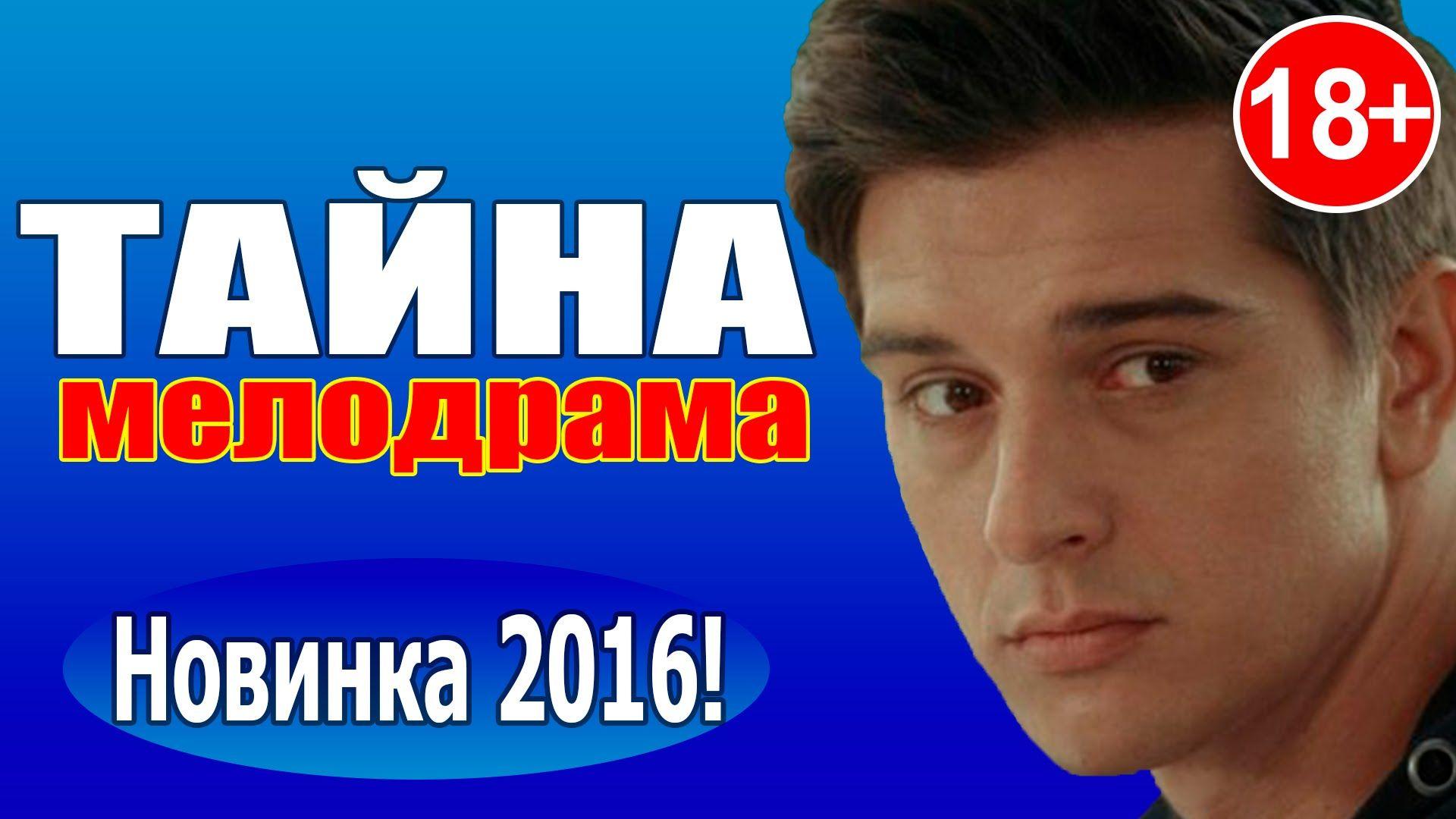 Сериал прислужница с рублевки 2016 скачать торрент.