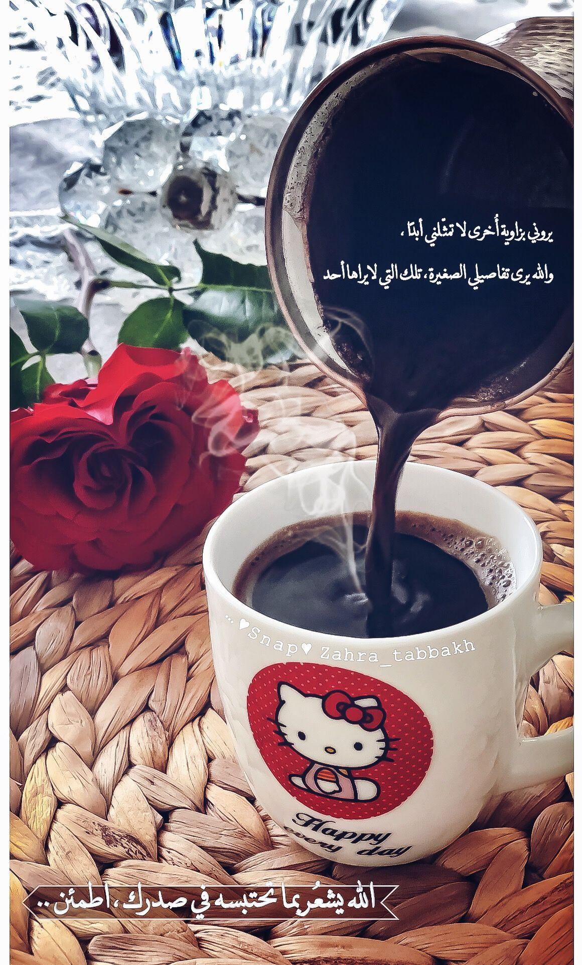 قهوتي قهوة صباحالخير صباحالورد سنابات اقتباسات بيسيات دعاء جمعةمباركة جمعة صباحات صباح سنابي سناب Coffee Photography Coffee Love Coffee Lover