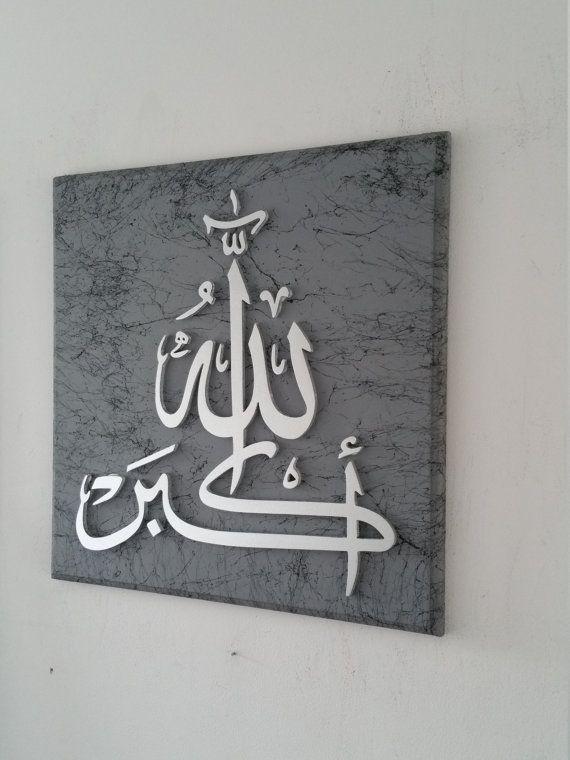 "Islamic Arabic Calligraphy Art Gift Decor BISMILLAH Framed Canvas 33/""x13/"""