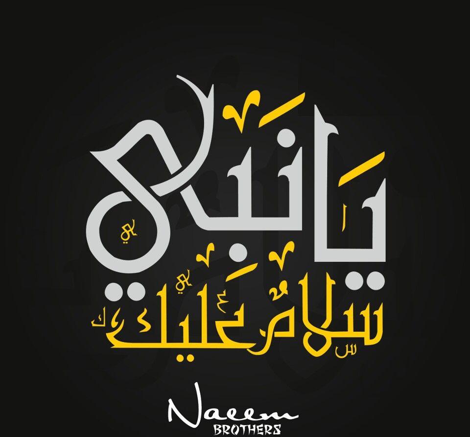 Pin By Fatfota On Feeling Sketch Islamic Art Calligraphy Arabic Calligraphy Art Islamic Art