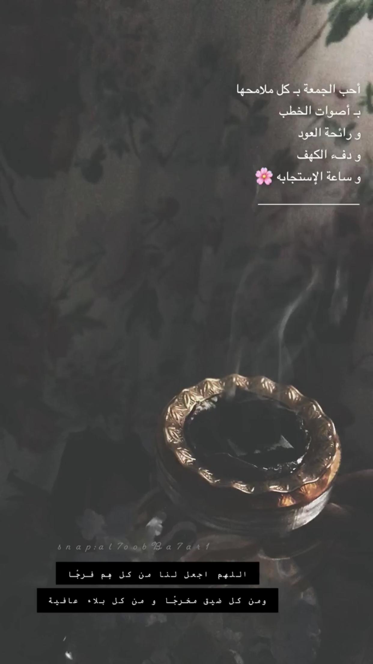 همسة أحب الجمعة بـ كل ملامحها بـ أصوات الخطب و رائحة العود و دفء الكهف و ساعة الإستجابه اللهم Beautiful Quran Quotes Funny Arabic Quotes Quran Quotes