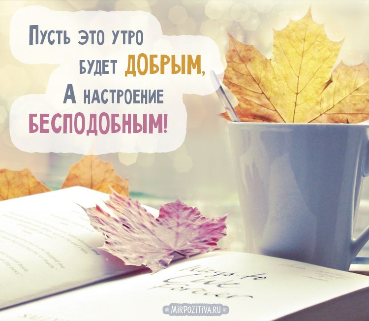 Заказ пришел, открытка октябрь доброе утро