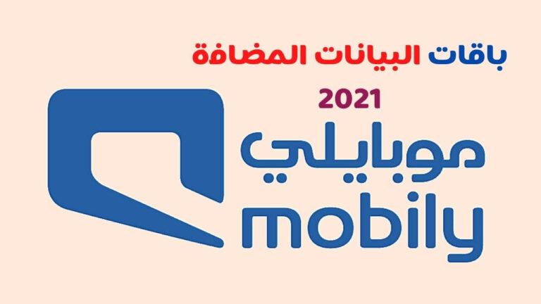 اسعار عروض بيانات موبايلي باقات البيانات المضافة بالتفصيل 2021 Gaming Logos Allianz Logo Logos