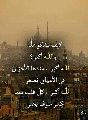 الله اكبر Quran Verses Beautiful Words Arabic Quotes