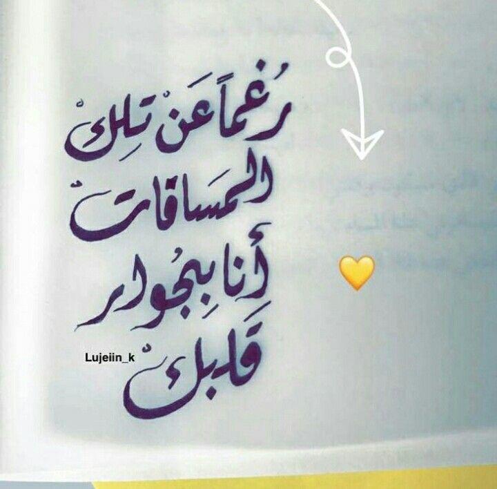 رغما عن تلك المسافات أنا بجوار قلبك Romantic Words Love Quotes For Girlfriend Good Relationship Quotes
