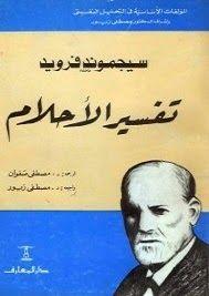 يعتبر كتاب تفسير الاحلام هو المرجع الرئيسى لعلم النفس وهو أشهر كتب سيجموند فرويد و قد أختير واحدا من أهم 10 كتب قى ت Islamic Teachings Free Pdf Books Pdf Books