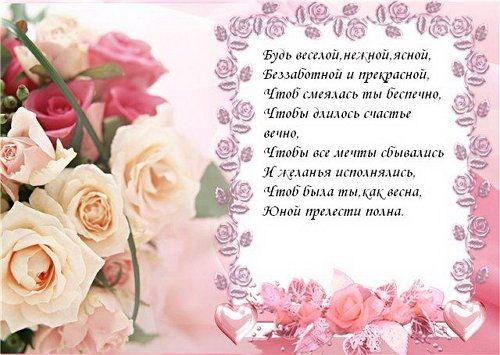 Нежные поздравления с днём рождения женщине в стихах 87