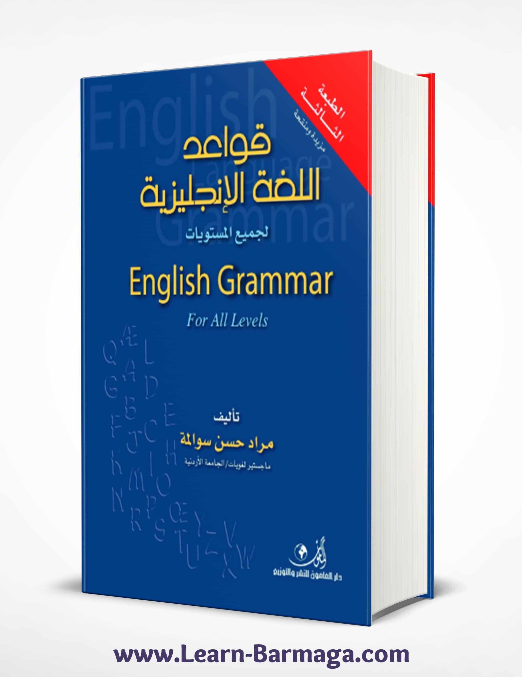 كتاب قواعد اللغة الانجليزية لجميع المستويات English Grammar Learn English Words Writing Posters