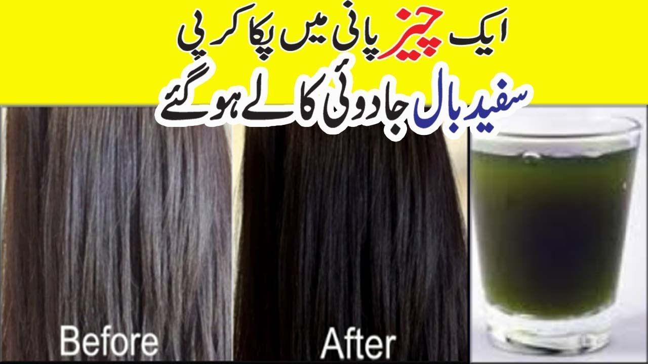 Turn Gray Hair Instant Into Black Naturally Permanently In Urdu Hindi Dyed White Hair Hair Remedies White Hair