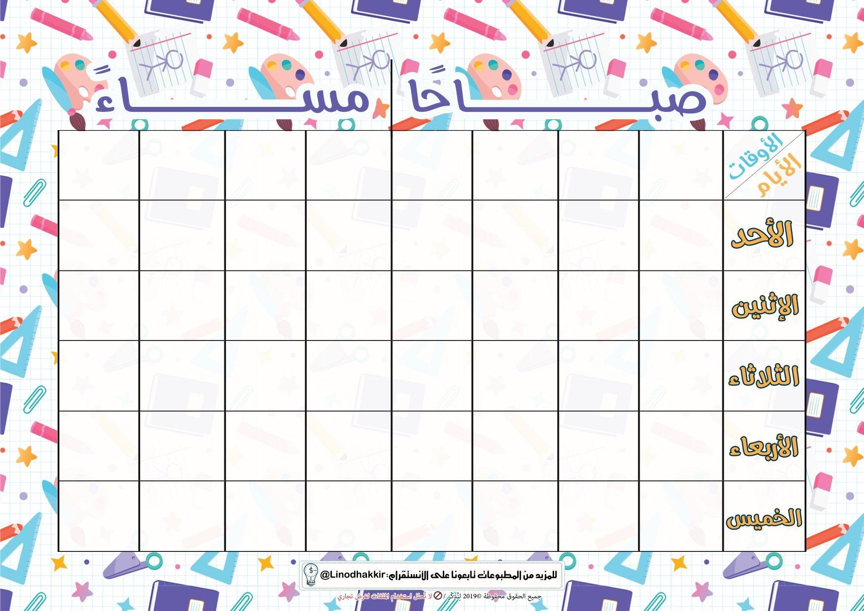 جدول الحصص الأسبوعي زمني مدرسي للمزيد من المطبوعات المدرسية تواصل معنا على الانستقرام Linodhakkir School Diy Weekly Planner School Frame Flower Frame