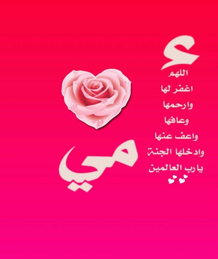 امي الحبيبة Love U Mom Mom And Dad Quotes