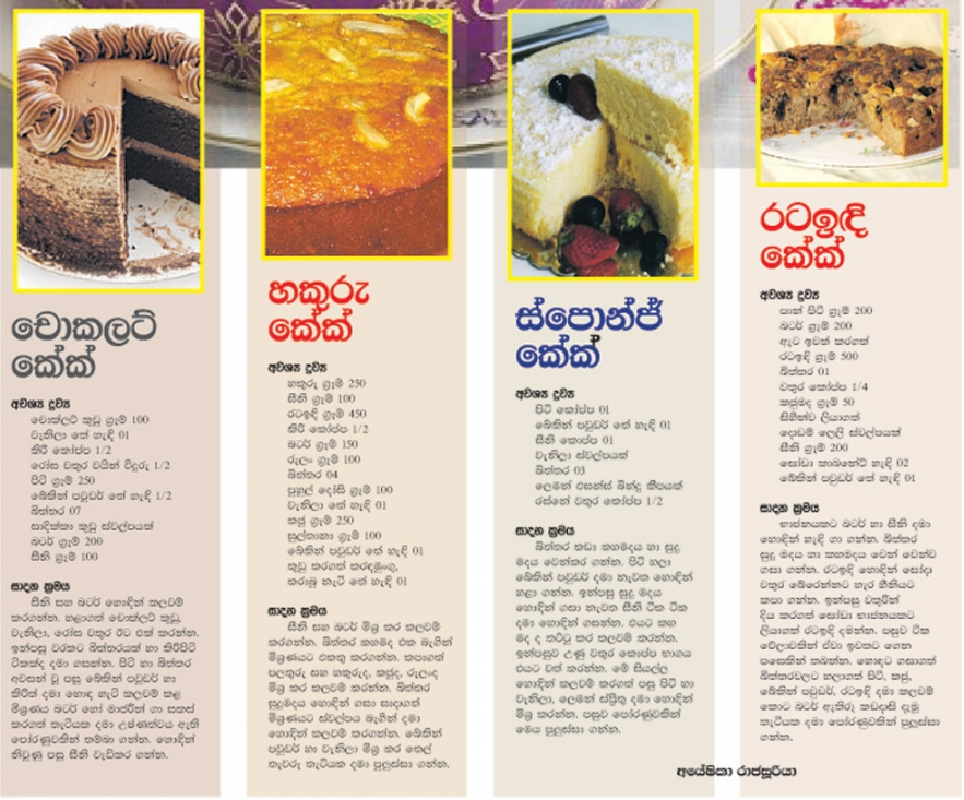 wedding cake recipes sinhala sri lankan cake recipes in sinhala language websites top 23634