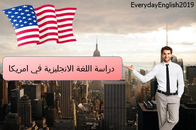 دراسة اللغة الانجليزية في امريكا Learn English Learning Ielts