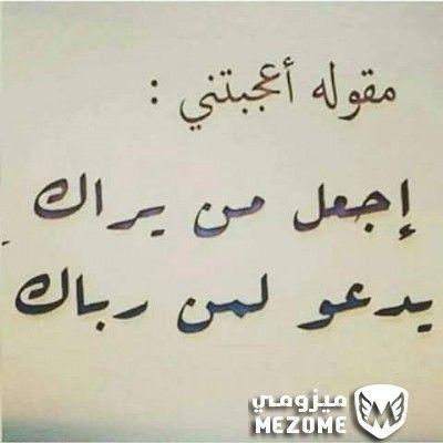 مقولة اعجبتنى اجعل من يراك يدعو لمن رباك حكم و عبر Daily Life Quotes Arabic Quotes Quotes