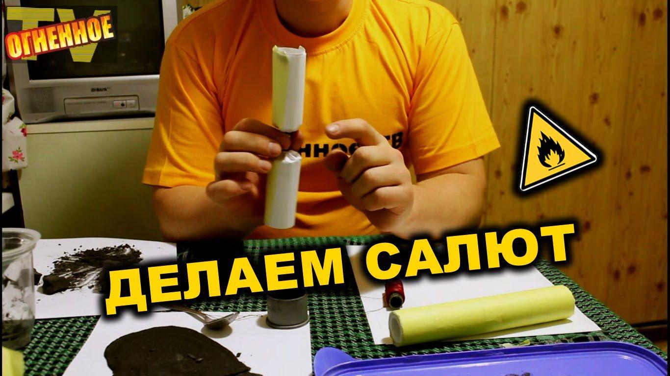 Как сделать своими руками фейерверк