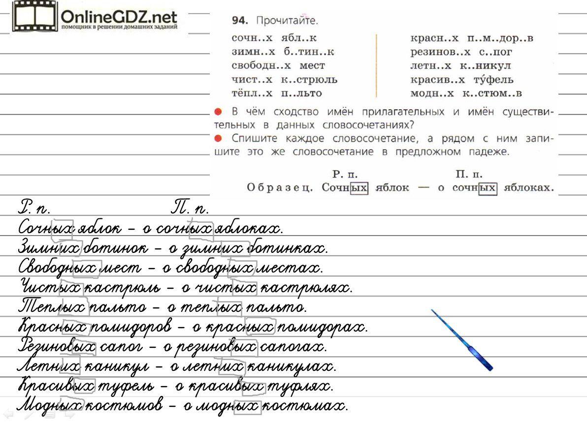 Гдз по геометрии класса рогулева а.в