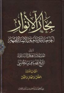 كتاب بحار الانوار pdf