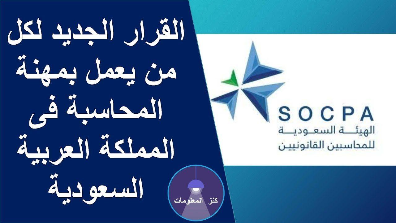 عاجل القرار الذى يهم كل من يعمل بمهنة المحاسبة فى المملكة العربية الس Calm Artwork Calm Artwork