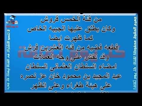 هل تعلم ما معنى جنيه في اللغة العربية ؟ ثقافة عامه